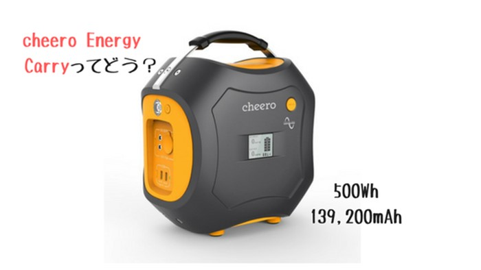 cheero Energy Carry