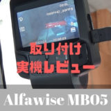 Alfawise MB05 取り付け 実機レビュー