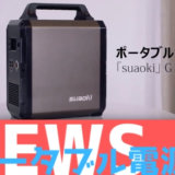 suaokiG1200 新着情報 PowerOak PS8B