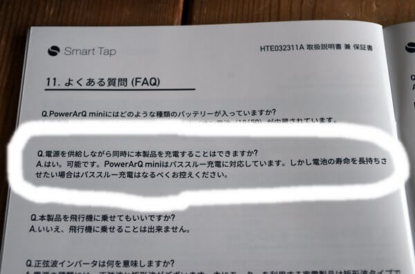 smarttap PowerArQ mini