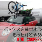 BMW MINI R56 COOPERS ルーフボックス